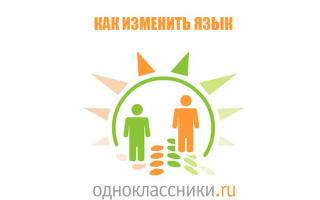 Как изменить язык в Одноклассниках на русский или любой другой