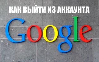 Как выйти из Google аккаунта на телефоне или с компьютера: четыре способа