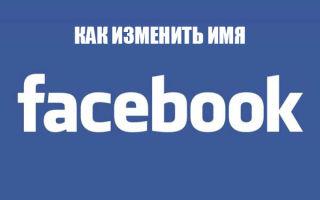 Как изменить имя и фамилию в Facebook