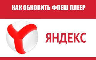 Как обновить Adobe Flash Player для Яндекс браузера