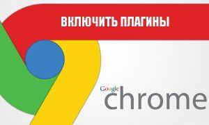 Плагины Гугл Хром: как блокировать, включить или отключить