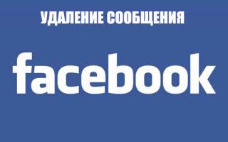 Как удалять сообщения в Фейсбуке: пошаговая инструкция