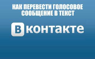 Бот, который переведет голосовые сообщения в ВК