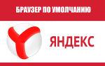 Как установить браузером по умолчанию Яндекс браузер