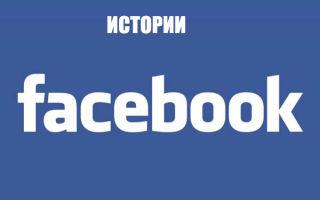 Все о функции Stories в Facebook: создание, удаление и просмотр