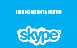 Как поменять логин Skype с компьютера или телефона