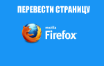 Установить переводчик страниц для браузера Mozilla Firefox