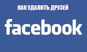 Как удалить человека из друзей в Фейсбуке