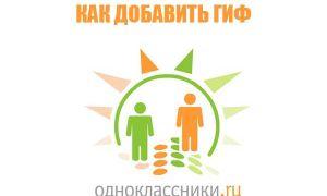 Как вставить гиф в Одноклассники