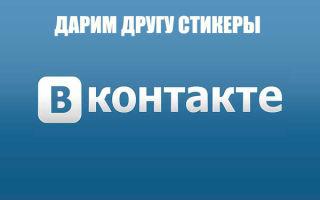 Как дарить стикеры Вконтакте с телефона и ПК
