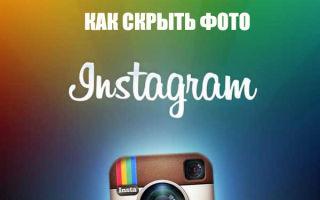 Как скрыть фото от человека в Инстаграме
