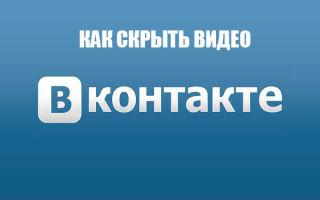 Как на компьютере или телефоне скрыть видео Вконтакте