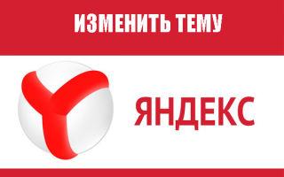 Как установить новую тему оформления для Яндекс браузера