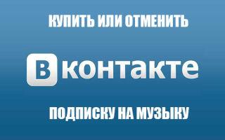 Как купить или отменить подписку на музыку Вконтакте