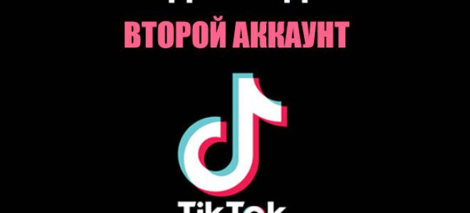 Как сделать второй аккаунт в Тик Токе и добавить его в приложение