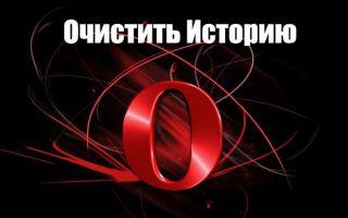 Очистка истории в Opera