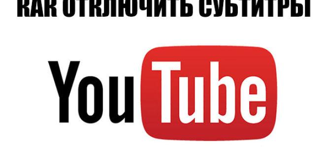 Как можно отключить субтитры YouTube на телефоне