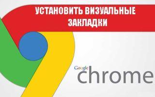 Как установить визуальные закладки в браузер Google Chrome