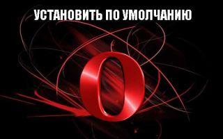 Как установить браузер Опера по умолчанию