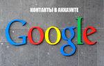 Где хранятся, как добавить, вернуть и сохранить контакты в Google аккаунте