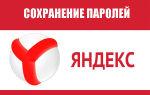 Как сохранить, посмотреть или удалить пароль в Яндекс браузере