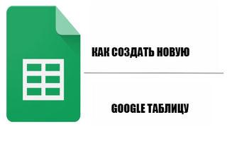 Как создать новую Google таблицу на компьютере