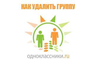 Удалить группу в Одноклассниках: свою, чужую, участником которой вы являетесь