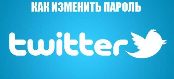 Как сбросить пароль в Твиттере