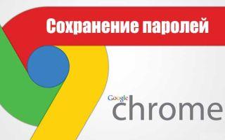 Пароли в Google Chrome: как сохранить и посмотреть