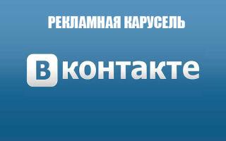Для чего нужна рекламная Карусель Вконтакте и как ее создать
