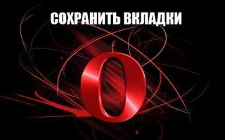 Как сохранить вкладки в браузере Opera