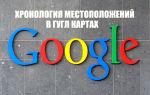 История ваших местоположений в Гугл Картах: как посмотреть или отключить