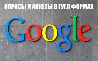 Создание анкеты и опросников в гугл формах