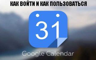 Гугл календарь: как войти и как пользоваться