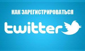 Регистрация в Твиттере с телефона и компьютера