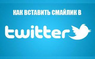 Как добавить смайлики в Твиттер