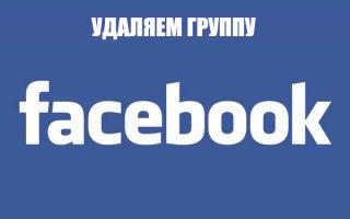 Как в Фейсбуке удалить свою группу или выйти из чужой