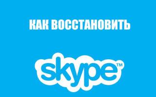 Восстановление скайпа по логину, телефону, почте, после удаления