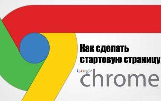 Стартовая и домашняя страница в Google Chrome: сделать, изменить