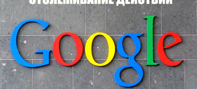 Слежка в Гугл: что известно о пользователе и как минимизировать отслеживание
