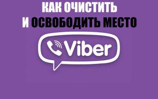 Как очистить Viber и освободить место на телефоне