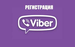 Регистрация и установка Viber: пошаговая инструкция
