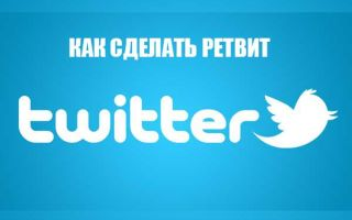 Как создать ретвит в Твитере
