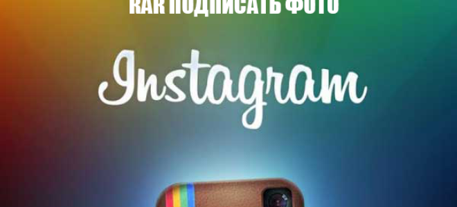 Как красиво подписать публикуемые фото в Инстаграме