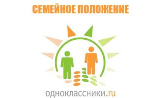 Как поставить, поменять, удалить семейное положение в Одноклассниках
