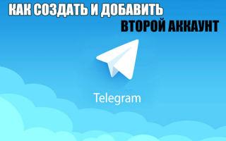 Создание и добавление второго аккаунта в Телеграм без сим карты