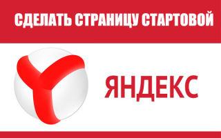Стартовая страница в Яндекс браузере: как установить, изменить