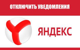 Как убрать уведомления в Яндекс Браузере с компьютера или телефона