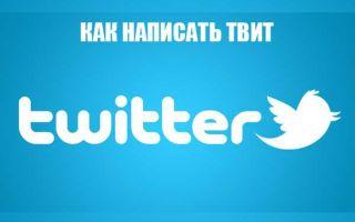 Создание твитов в твиттере