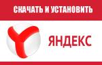 Как скачать и установить Яндекс браузер